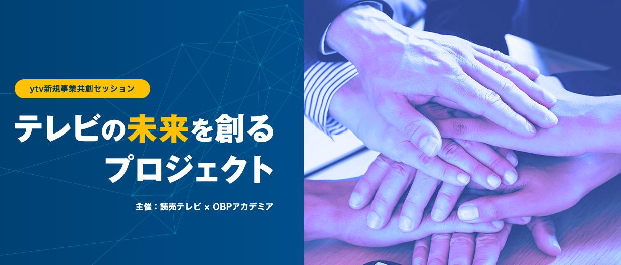 YTV 新規事業共創セッション
